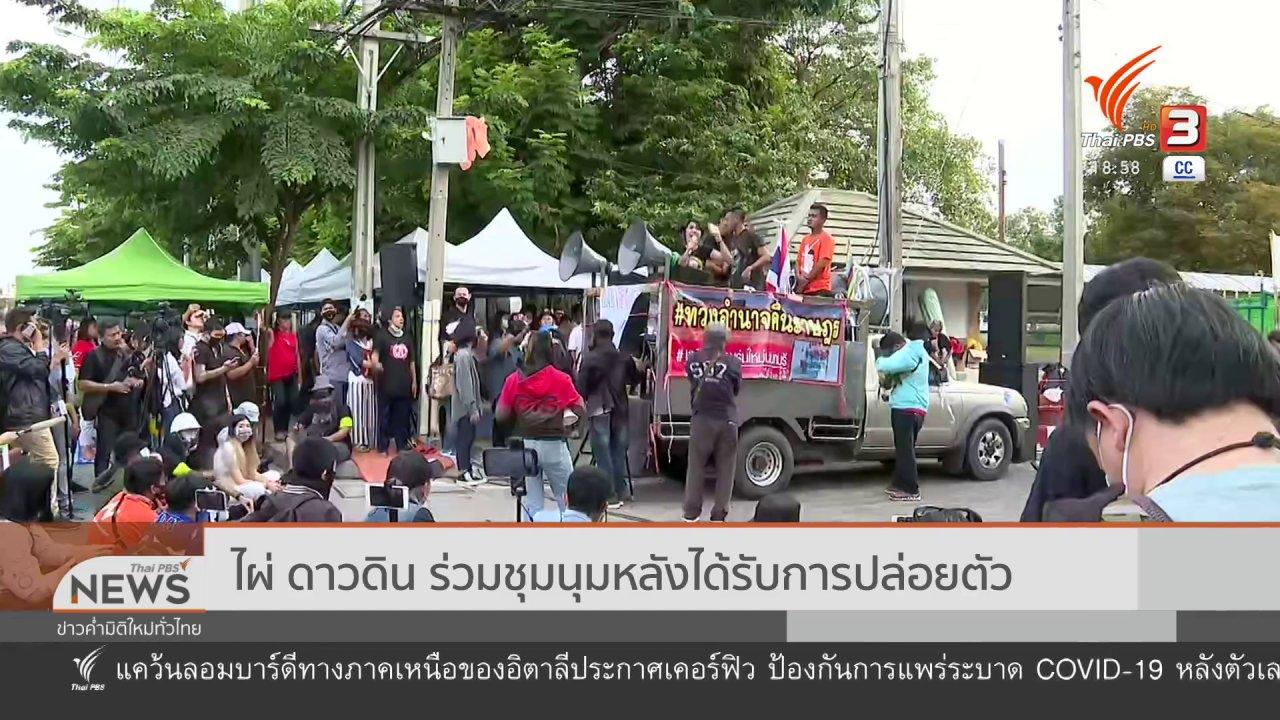 ข่าวค่ำ มิติใหม่ทั่วไทย - ไผ่ ดาวดิน ร่วมชุมนุมหลังได้รับการปล่อยตัว