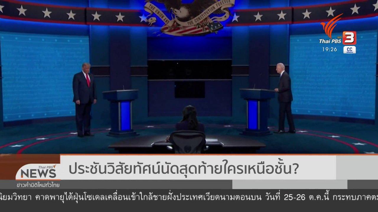 ข่าวค่ำ มิติใหม่ทั่วไทย - วิเคราะห์สถานการณ์ต่างประเทศ : ประชันวิสัยทัศน์นัดสุดท้ายใครเหนือชั้น ?
