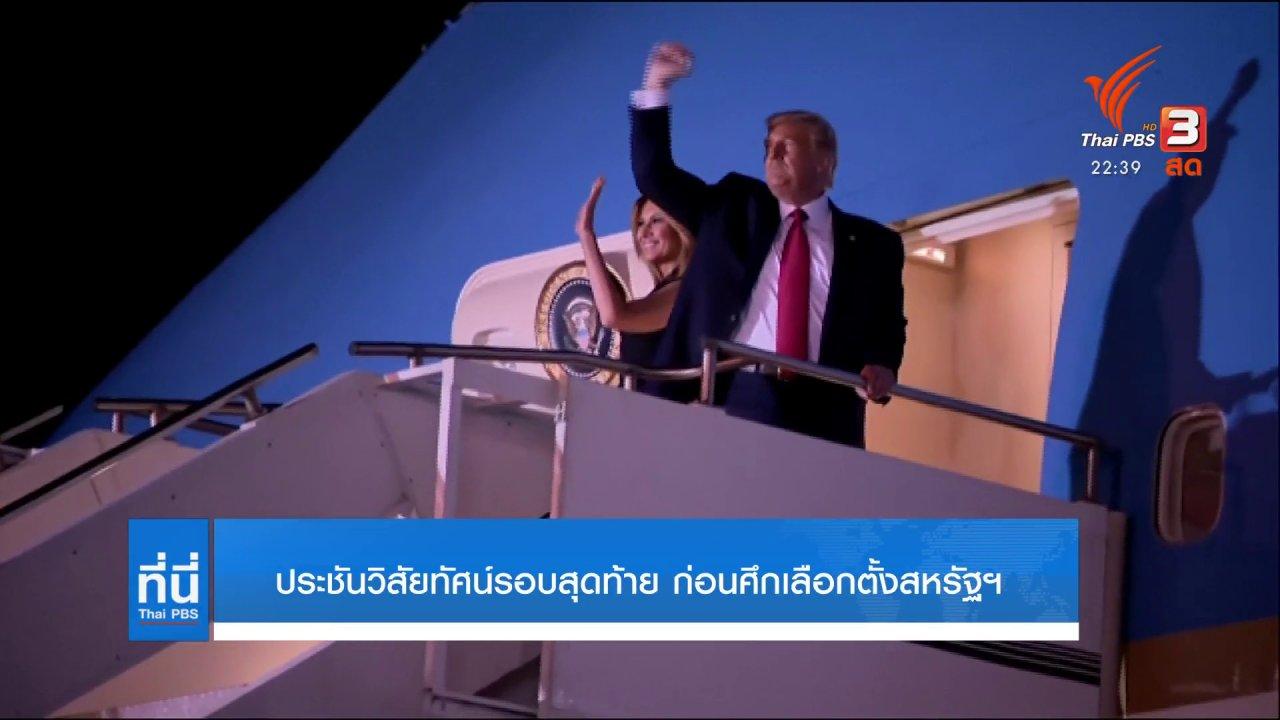 ที่นี่ Thai PBS - ประชันวิสัยทัศน์รอบสุดท้าย ก่อนศึกเลือกตั้งสหรัฐฯ