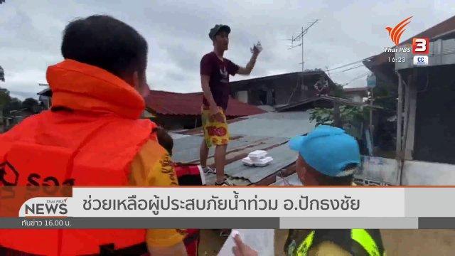 ช่วยเหลือผู้ประสบภัยน้ำท่วม อ.ปักธงชัย