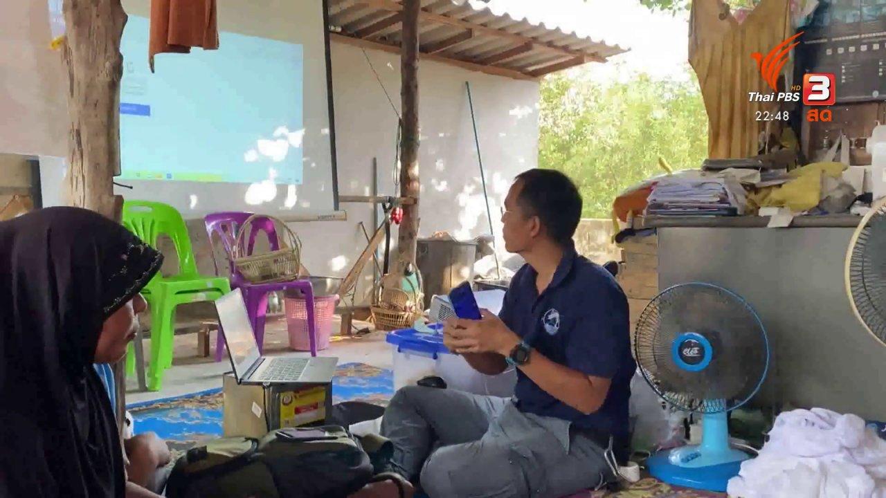 ที่นี่ Thai PBS - แอปพลิเคชันลดความเสี่ยงภัยพิบัติให้กับผู้สูงอายุ