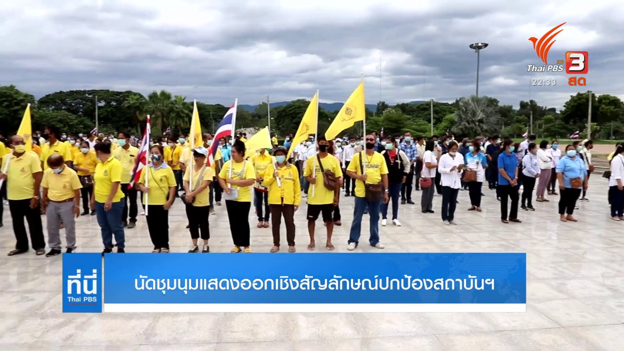 ที่นี่ Thai PBS - นัดชุมนุมแสดงออกเชิงสัญลักษณ์ปกป้องสถาบันฯ