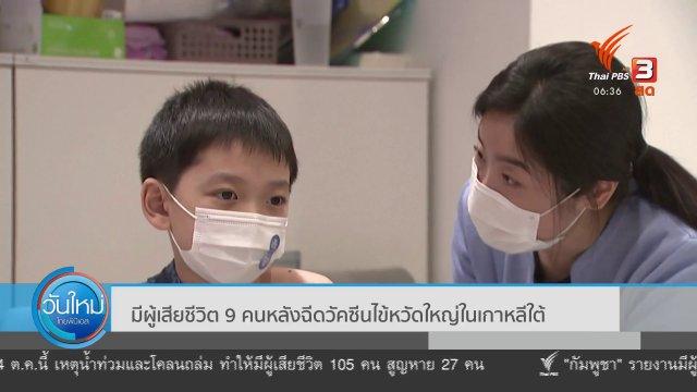 มีผู้เสียชีวิต 9 คน หลังฉีดวัคซีนไข้หวัดใหญ่ในเกาหลีใต้