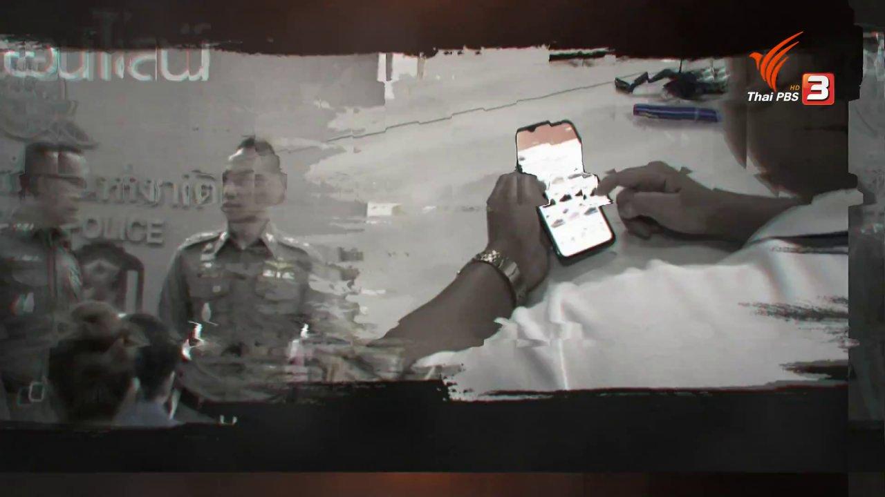 สถานีประชาชน - สถานีเตือนภัยออนไลน์ : ถูกหลอกขายกระเป๋าแบรนด์เนม เสียหายกว่า 6 ล้านบาท