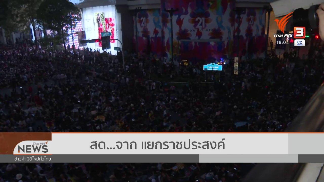 ข่าวค่ำ มิติใหม่ทั่วไทย - ชุมนุมแยกราชประสงค์ จี้นายกฯ ลาออก