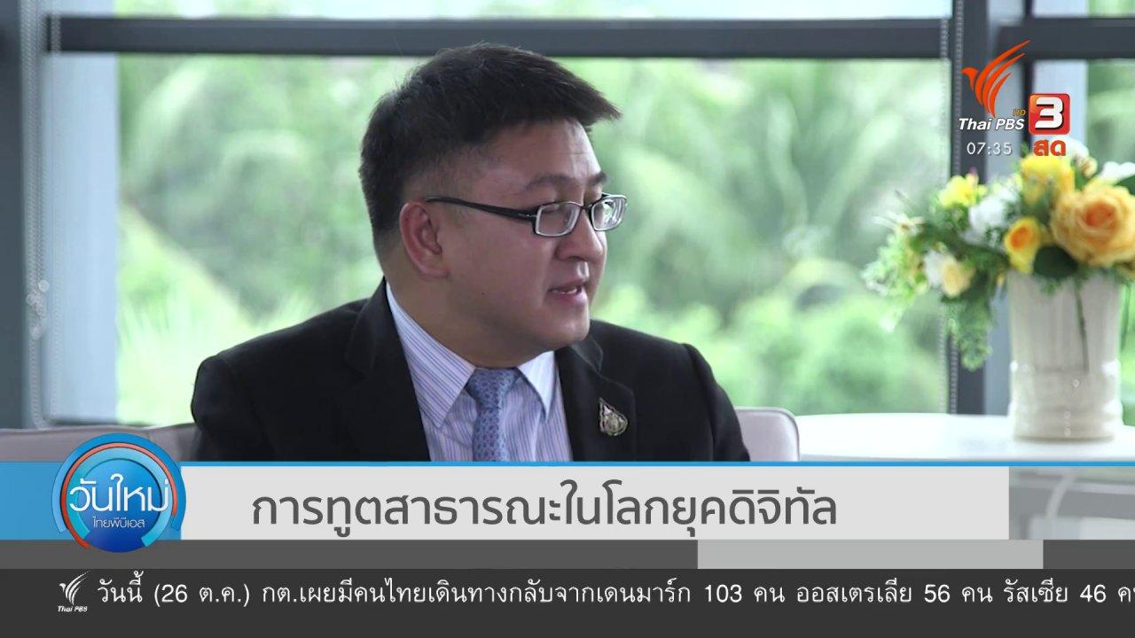 วันใหม่  ไทยพีบีเอส - ทันโลกกับ Thai PBS World : การทูตสาธารณะในโลกยุคดิจิทัล