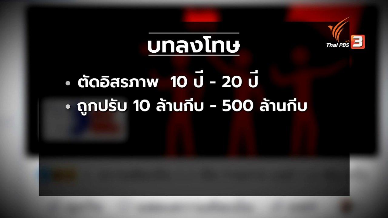 ข่าวเจาะย่อโลก - ชุมนุมการเมืองไทยส่งแรงกระเพื่อมไกลถึงเพื่อนบ้าน