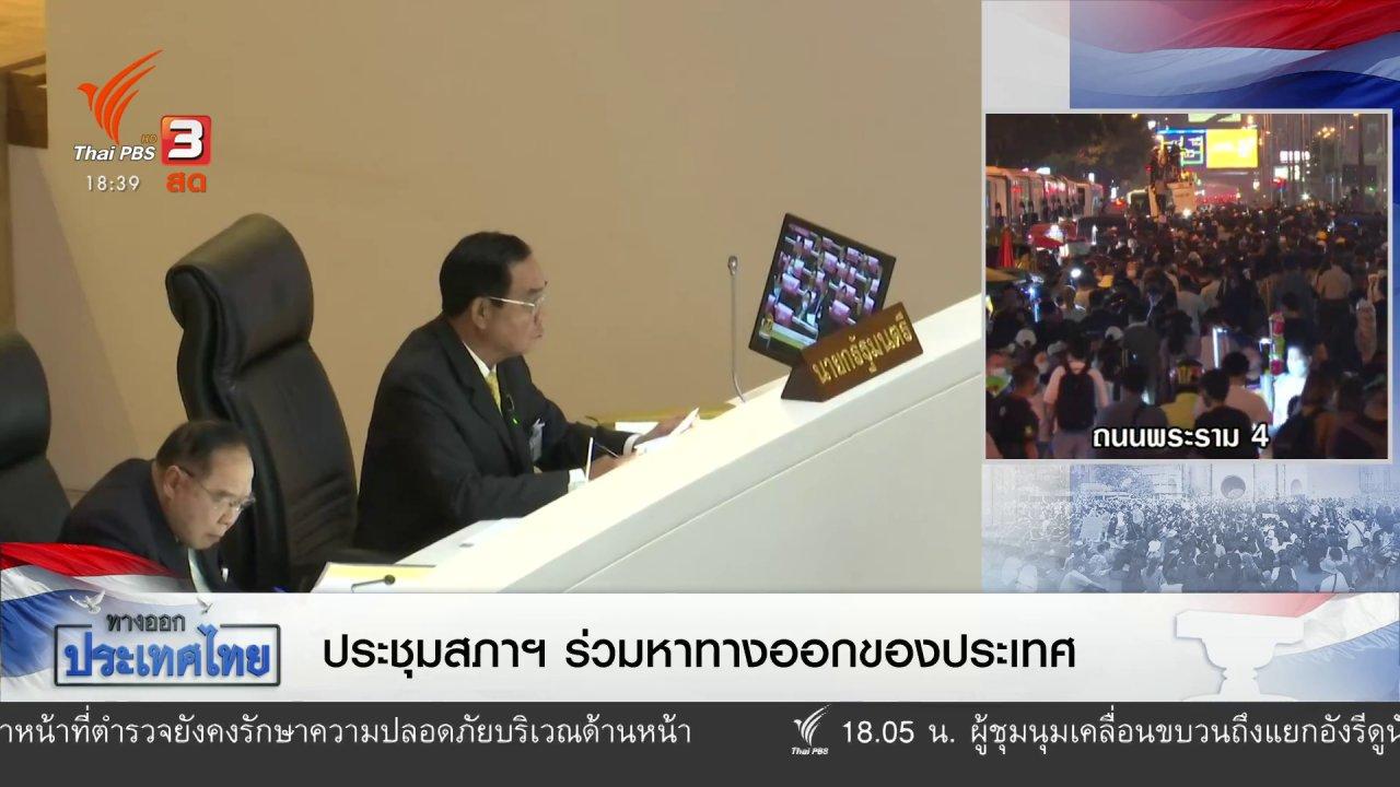 ข่าวค่ำ มิติใหม่ทั่วไทย - ประชุมสภาฯ ร่วมหาทางออกของประเทศ