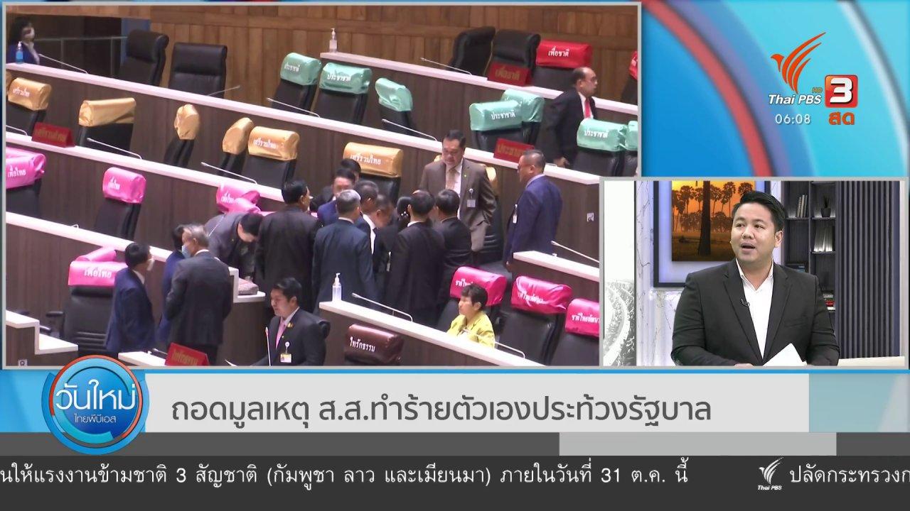 """วันใหม่  ไทยพีบีเอส - มุม(การ)เมือง : """"ประชามติ"""" ทางออก หรือ เงื่อนไขซ่อน """"นัยยะ"""" การเมือง"""