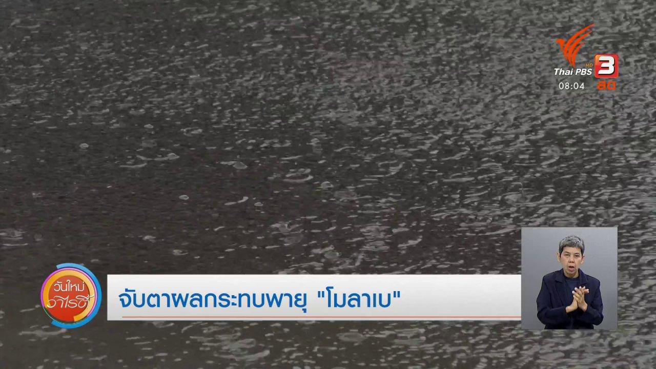 """วันใหม่วาไรตี้ - จับตาข่าวเด่น : จับตาผลกระทบพายุ """"โมลาเบ"""""""