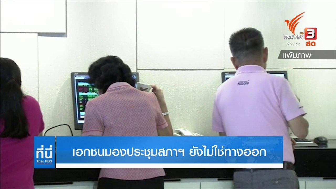 ที่นี่ Thai PBS - เอกชนมองประชุมสภาฯ ยังไม่ใช่ทางออก