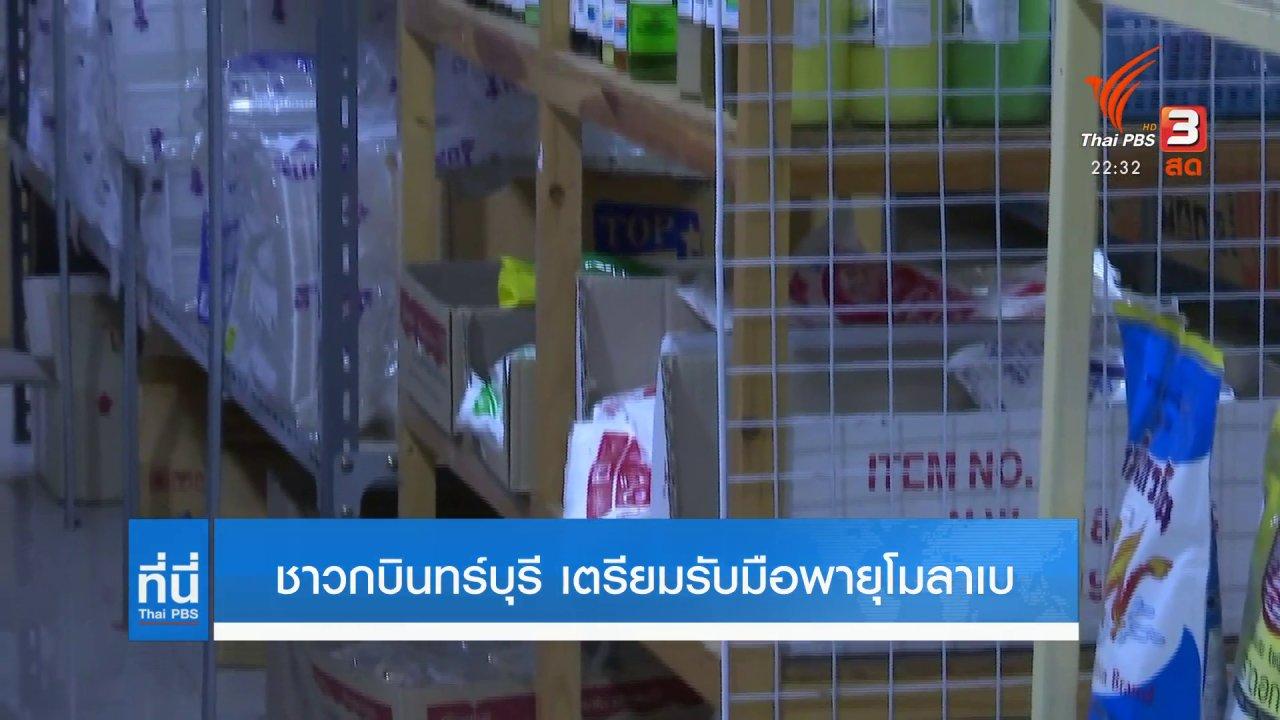 ที่นี่ Thai PBS - ชาวกบินทร์บุรี เตรียมรับมือพายุโมลาเบ