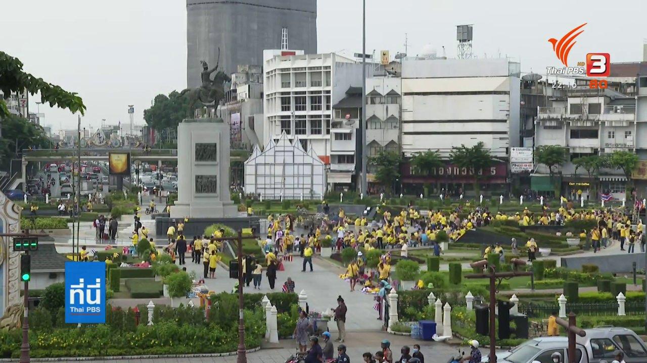 ที่นี่ Thai PBS - ชาวฝั่งธนฯ จัดกิจกรรมปกป้องสถาบันฯ