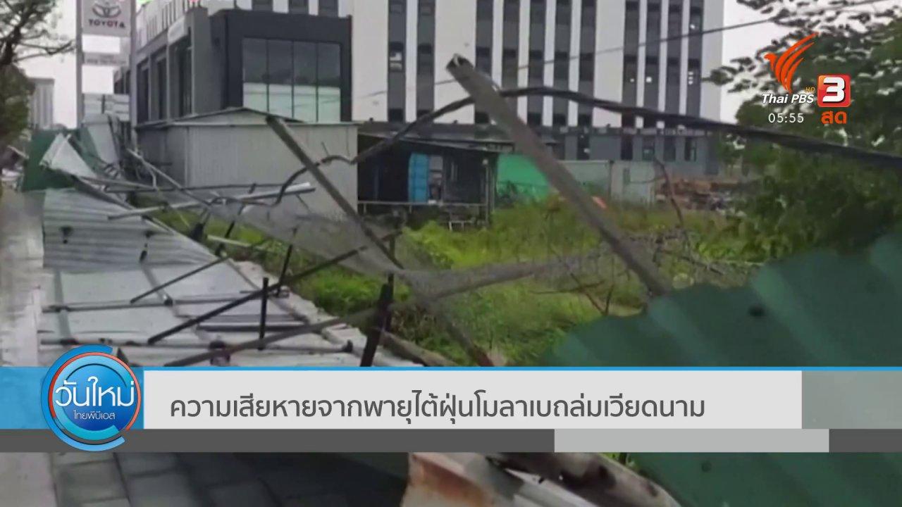 วันใหม่  ไทยพีบีเอส - ความเสียหายจากพายุไต้ฝุ่นโมลาเบถล่มเวียดนาม