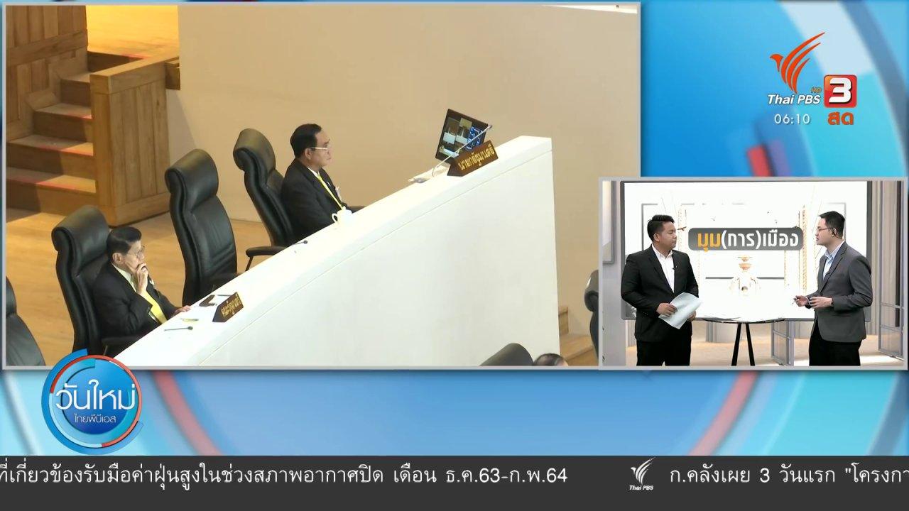 วันใหม่  ไทยพีบีเอส - มุม(การ)เมือง : ทางออกการเมือง ประชุมรัฐสภาวันแรก