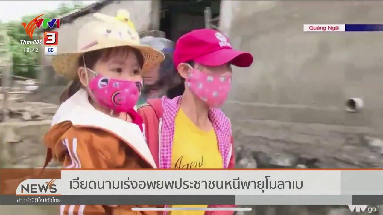 ข่าวค่ำ มิติใหม่ทั่วไทย - เวียดนามเร่งอพยพประชาชนหนีพายุโมลาเบ