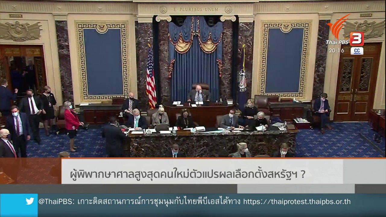 ข่าวค่ำ มิติใหม่ทั่วไทย - วิเคราะห์สถานการณ์ต่างประเทศ : ผู้พิพากษาศาลสูงสุดคนใหม่ตัวแปรผลเลือกตั้งสหรัฐฯ ?
