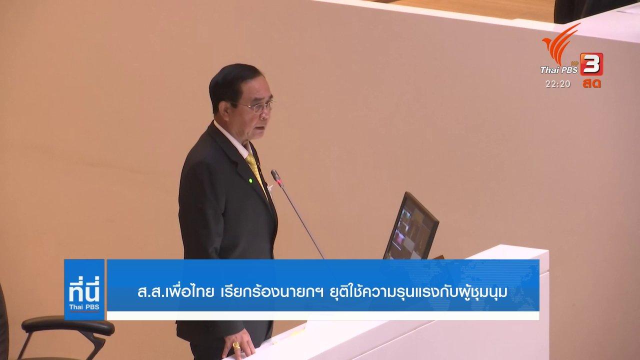 ที่นี่ Thai PBS - ส.ส.เพื่อไทยกรีดแขนกลางสภาเรียกร้องนายกรัฐมนตรีรับฟังปัญหาผู้ชุมนุม