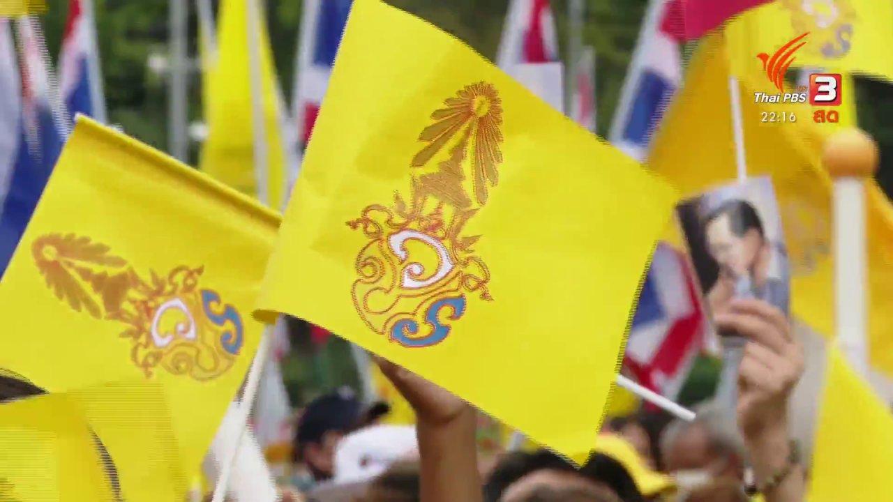 ที่นี่ Thai PBS - กลุ่มปกป้องสถาบันสวมเสื้อเหลืองรวมตัวแสดงพลัง ย้ำไม่ต้องการปะทะ