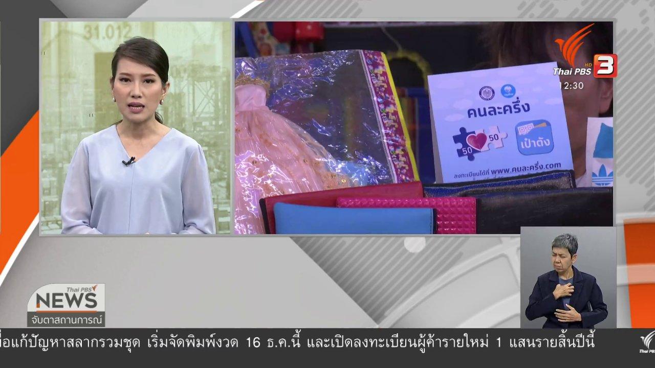 จับตาสถานการณ์ - วัคซีนเศรษฐกิจ : เศรษฐกิจไทย...ดื้อยา