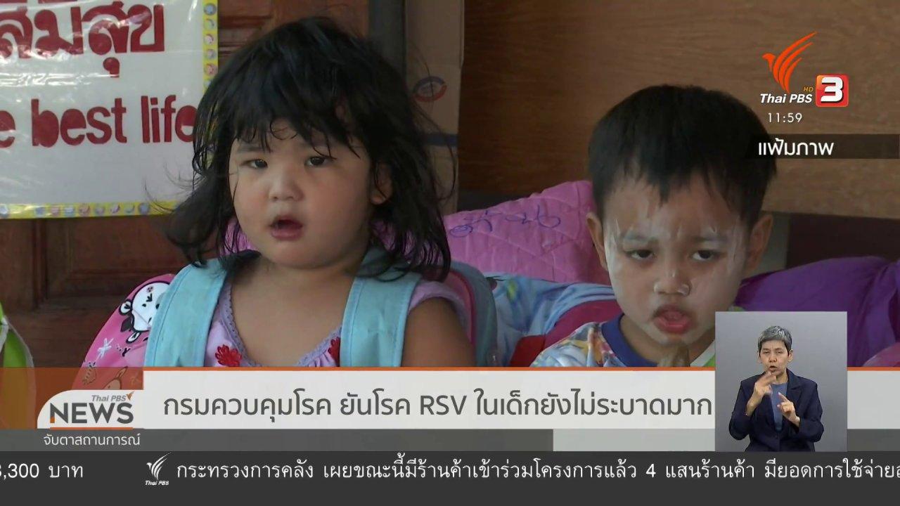 จับตาสถานการณ์ - กรมควบคุมโรค ยันโรค RSV ในเด็กยังไม่ระบาดมาก