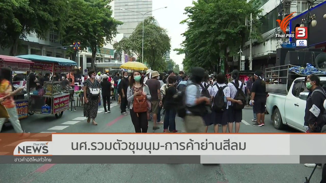 ข่าวค่ำ มิติใหม่ทั่วไทย - นศ.รวมตัวชุมนุมย่านสีลม