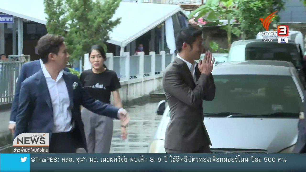 """ข่าวค่ำ มิติใหม่ทั่วไทย - ศาลรับฟ้องคดีแฟลชม็อบ """"ธนาธร"""" พร้อมพวก"""