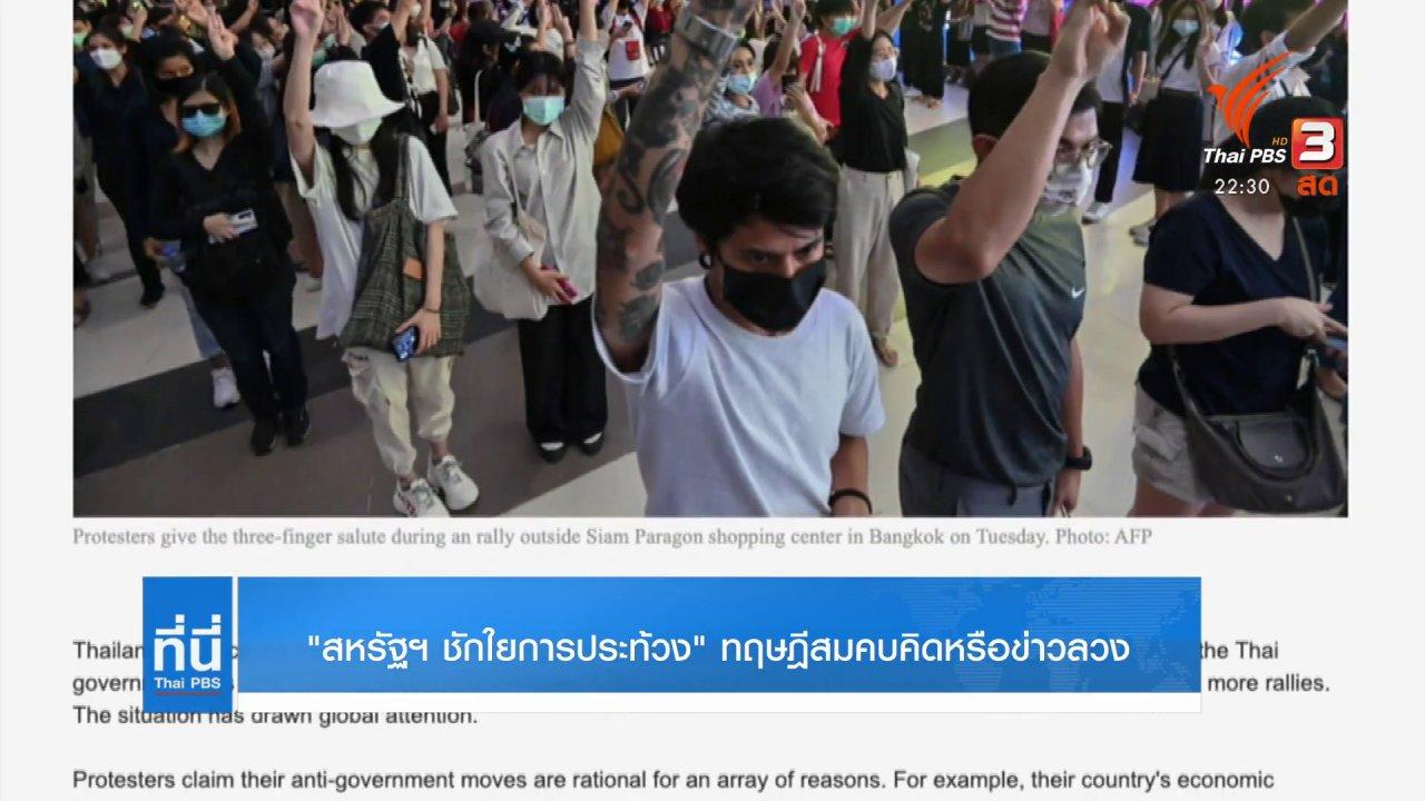 ที่นี่ Thai PBS - สหรัฐฯ ชักใยการประท้วง ทฤษฎีสมคบคิดหรือข่าวลวง