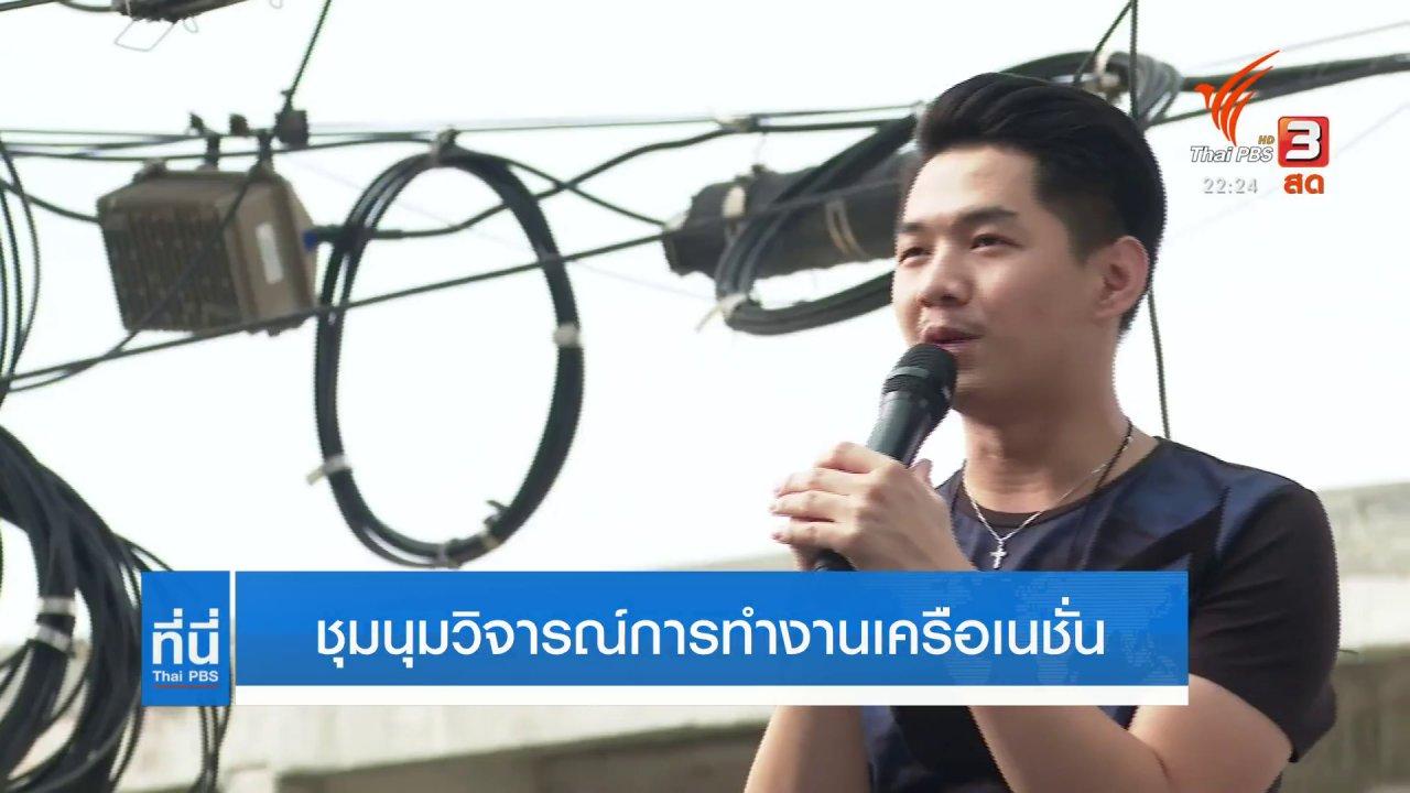 ที่นี่ Thai PBS - ชุมนุมวิจารณ์การทำงานเครือเนชั่น