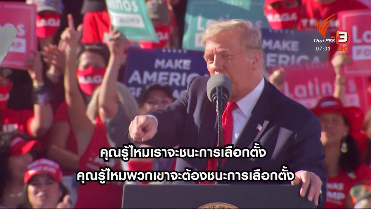 วันใหม่  ไทยพีบีเอส - ทันโลกกับ Thai PBS World : 5 วันก่อนเลือกตั้ง ทรัมป์และไบเดน เน้นหาเสียงรัฐสมรภูมิ