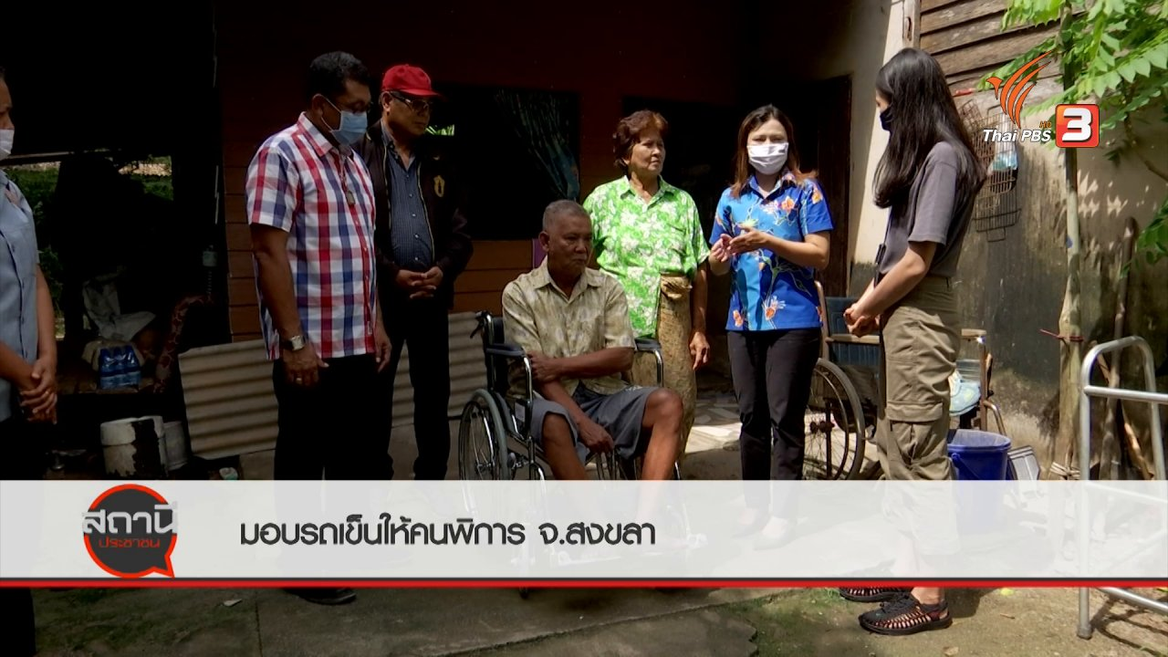 สถานีประชาชน - สถานีร้องเรียน : มอบรถเข็นให้คนพิการ จ.สงขลา