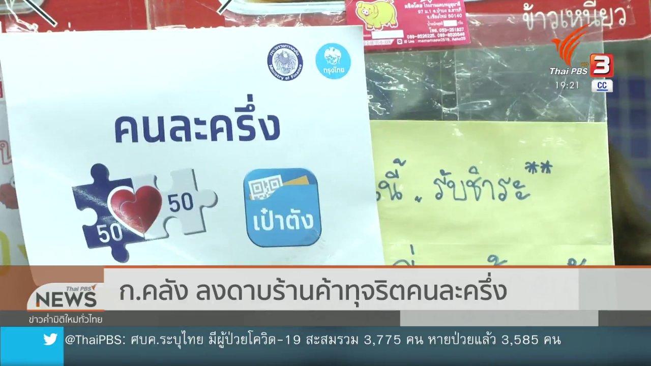 ข่าวค่ำ มิติใหม่ทั่วไทย - ก.คลัง ลงดาบร้านค้าทุจริตคนละครึ่ง