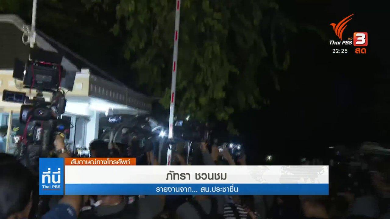 """ที่นี่ Thai PBS - คุมตัว """"ไมค์-รุ้ง-เพนกวิน"""" ไป สน.ประชาชื่น"""