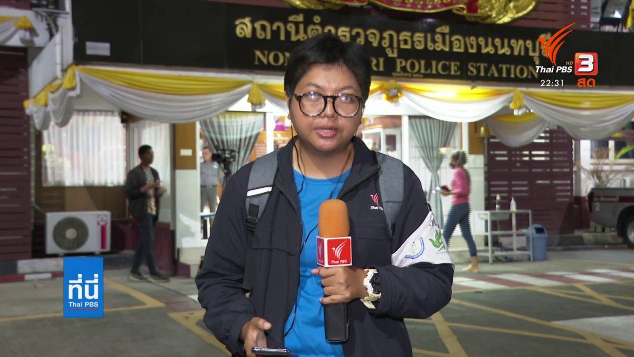 ที่นี่ Thai PBS - กลุ่มผู้ชุมนุม จ.นนทบุรี พร้อมยกระดับการชุมนุม