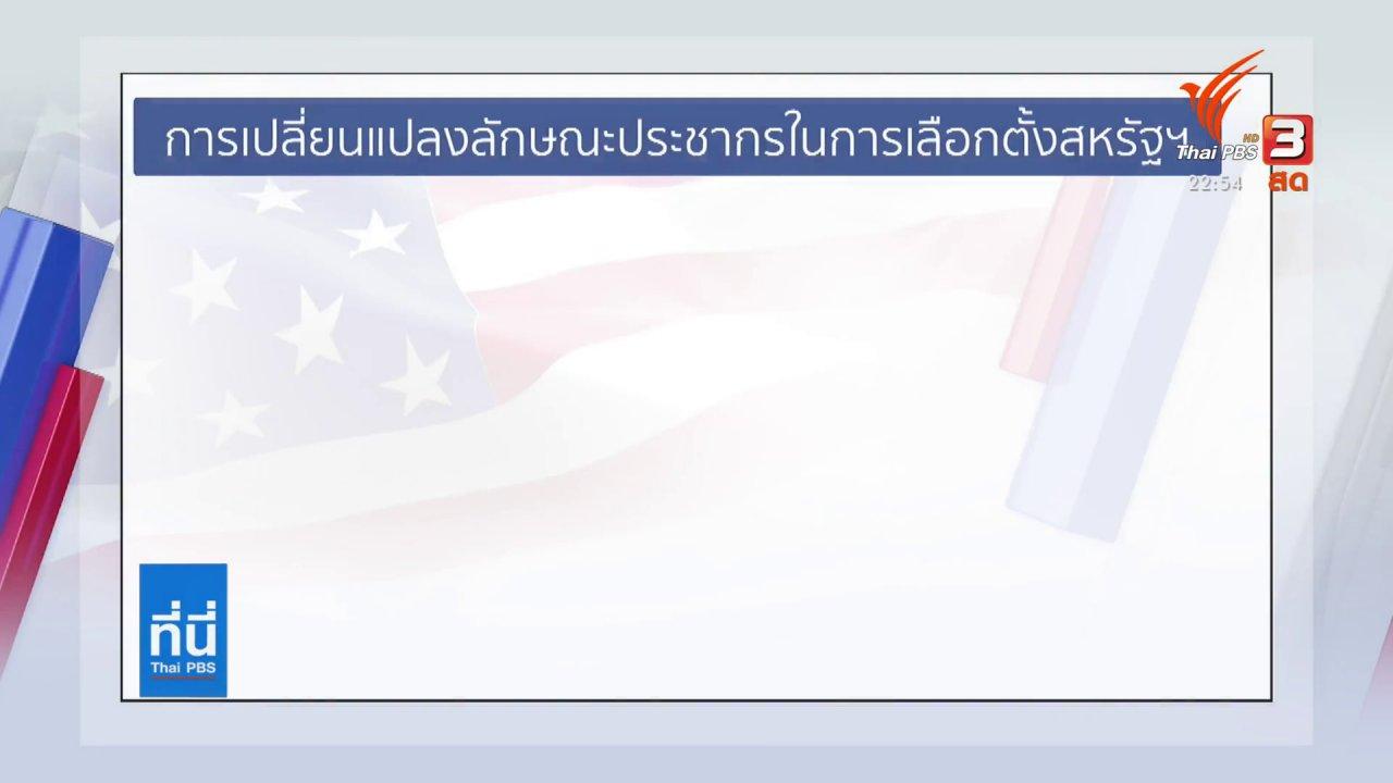 ที่นี่ Thai PBS - เสียงคนไทยผู้มีสิทธิเลือกตั้งในสหรัฐฯ