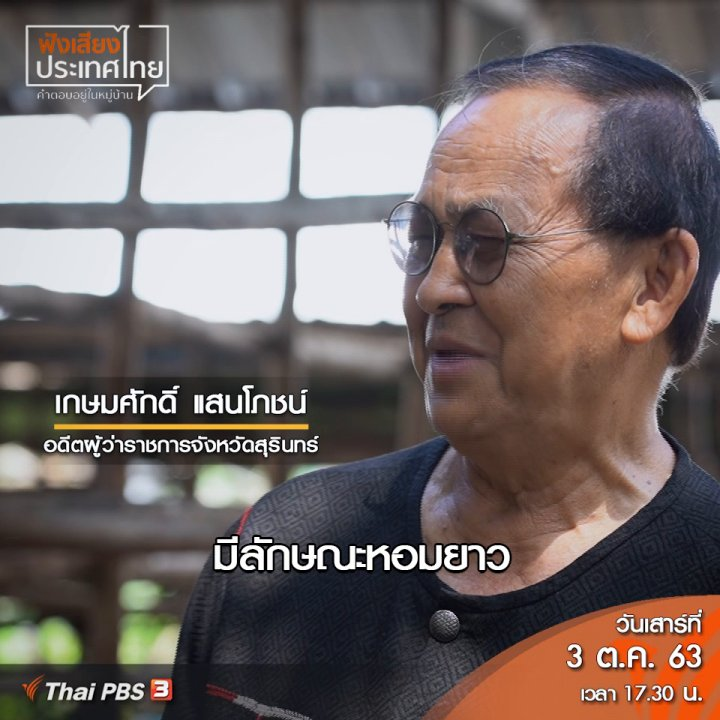 ฟังเสียงประเทศไทย - สุรินทร์เมืองเกษตรอินทรีย์นำร่อง