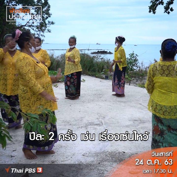 ฟังเสียงประเทศไทย - จิตวิญญาณของชาวเล เป็นวิถีที่เราต้องสืบทอด