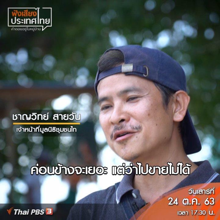 ฟังเสียงประเทศไทย - โครงการปลาแลกข้าว คือการแบ่งปันช่วยเหลือซึ่งกันและกัน