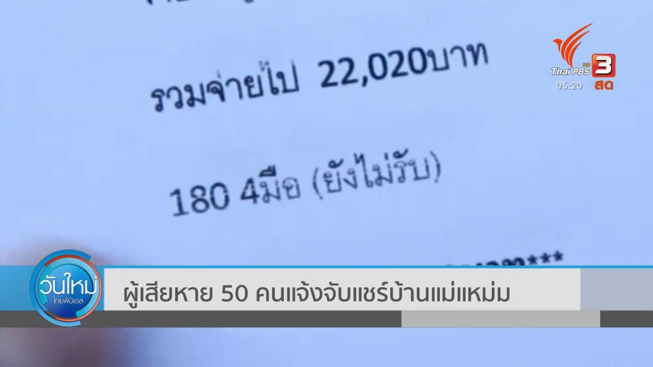 วันใหม่  ไทยพีบีเอส - ผู้เสียหาย 50 คนแจ้งจับแชร์บ้านแม่แหม่ม