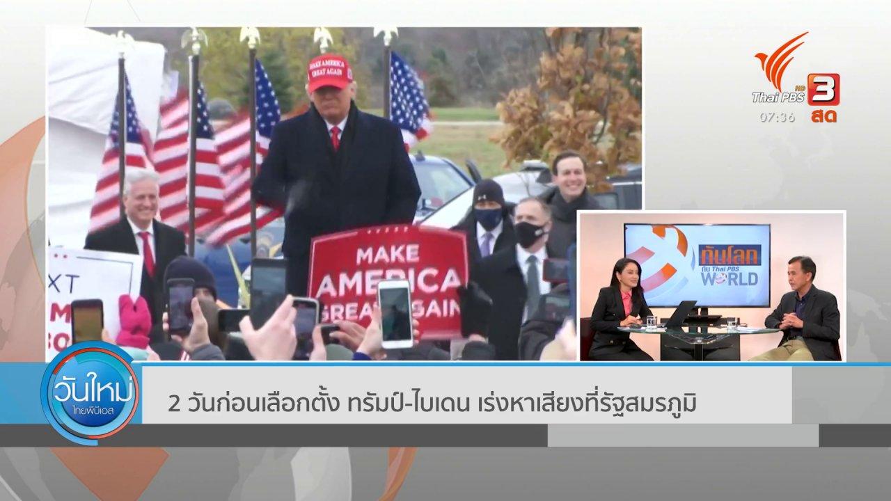 วันใหม่  ไทยพีบีเอส - ทันโลกกับ Thai PBS World : 2 วันก่อนเลือกตั้ง ทรัมป์ - ไบเดน เร่งหาเสียงที่รัฐสมรภูมิ