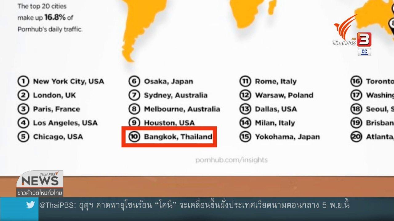 """ข่าวค่ำ มิติใหม่ทั่วไทย - ไทยใช้ """"Pornhub"""" ติดอันดับโลก"""