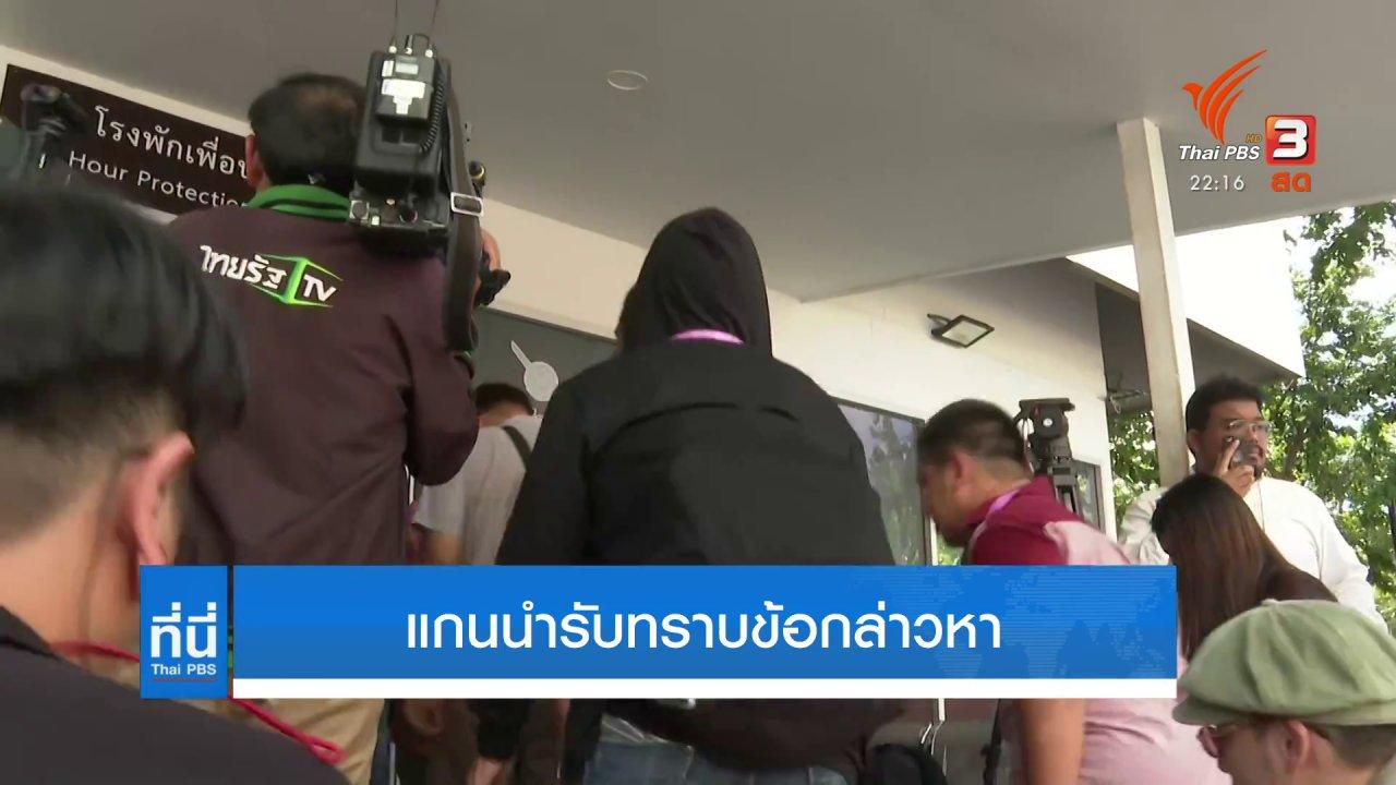 ที่นี่ Thai PBS - แกนนำรับทราบข้อกล่าวหา