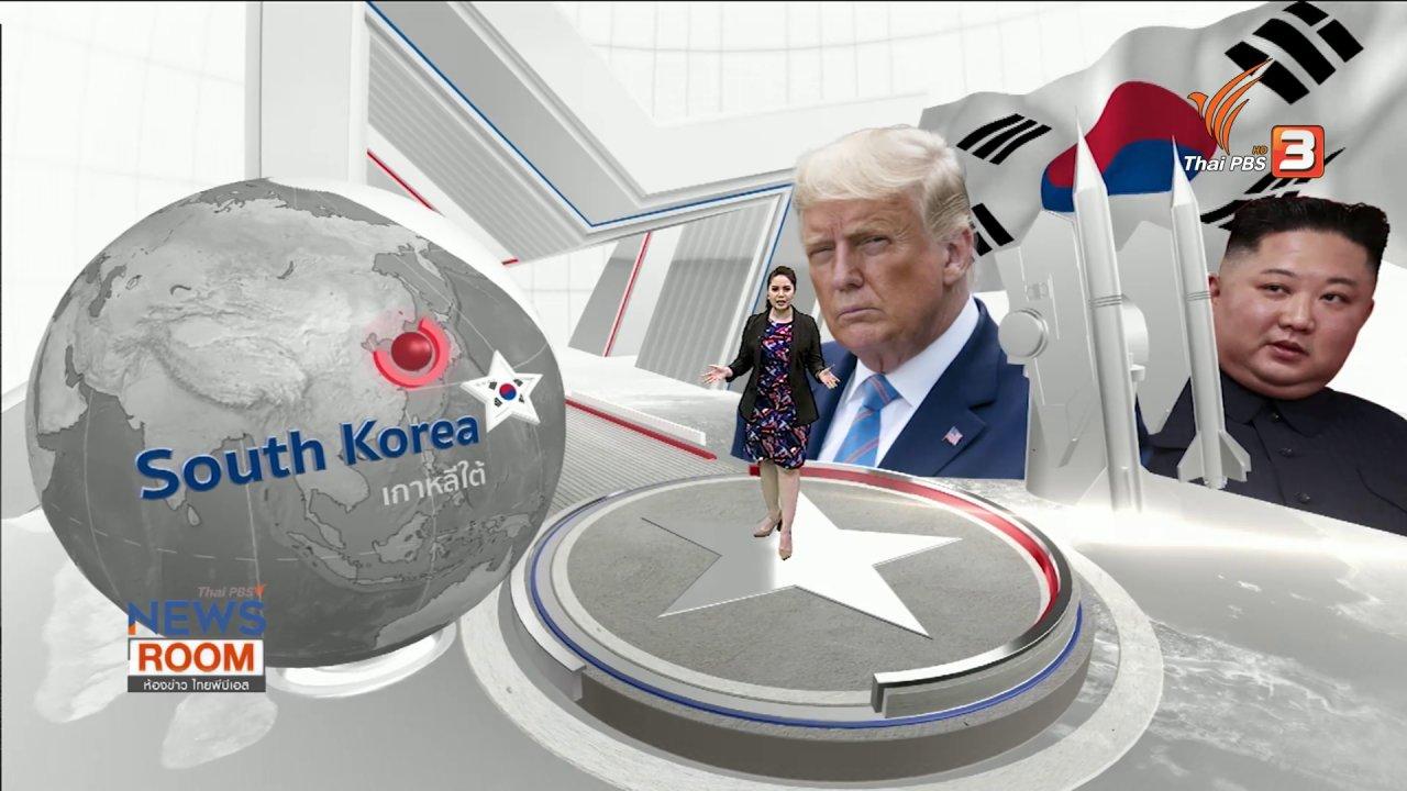 """ห้องข่าว ไทยพีบีเอส NEWSROOM - นับถอยหลัง ศึกชิงผู้นำสหรัฐฯ 2020 """"ทรัมป์ - ไบเดน"""""""