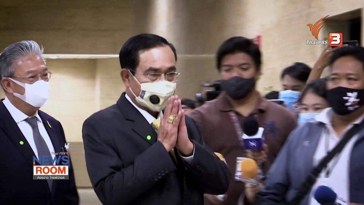 ห้องข่าว ไทยพีบีเอส NEWSROOM - ควันหลงประชุมสภา แก้ปัญหา ชุมนุมการเมือง