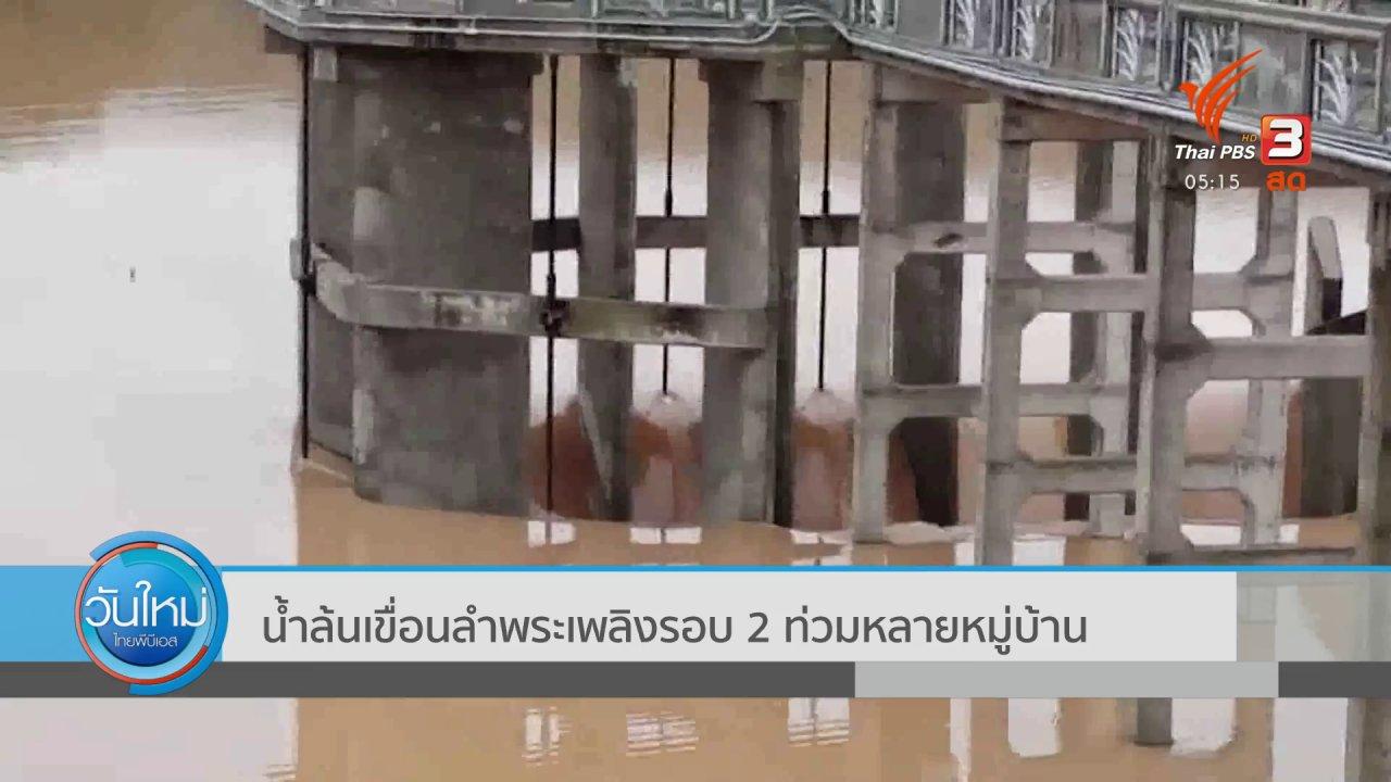 วันใหม่  ไทยพีบีเอส - น้ำล้นเขื่อนลำพระเพลิงรอบ 2 ท่วมหลายหมู่บ้าน