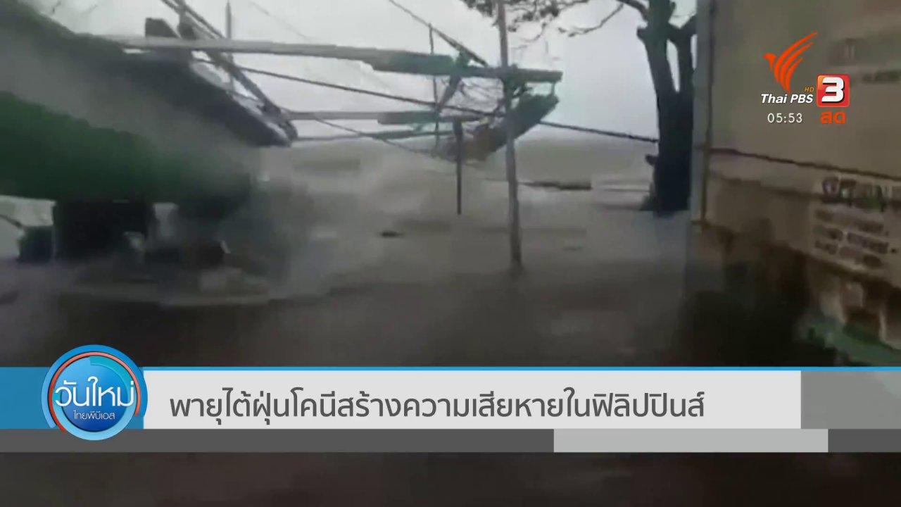 วันใหม่  ไทยพีบีเอส - พายุไต้ฝุ่นโคนีสร้างความเสียหายในฟิลิปปินส์