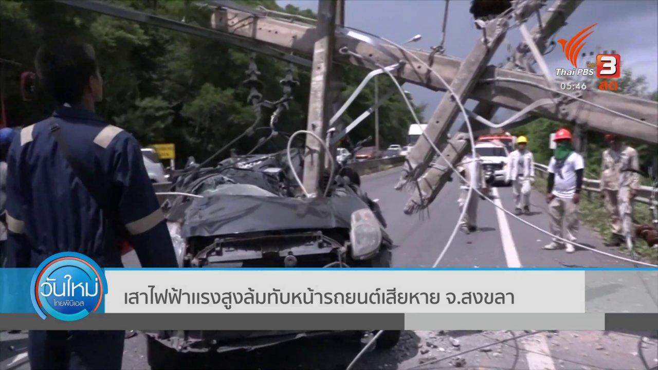 วันใหม่  ไทยพีบีเอส - เสาไฟฟ้าเเรงสูงล้มทับหน้ารถยนต์เสียหาย จ.สงขลา