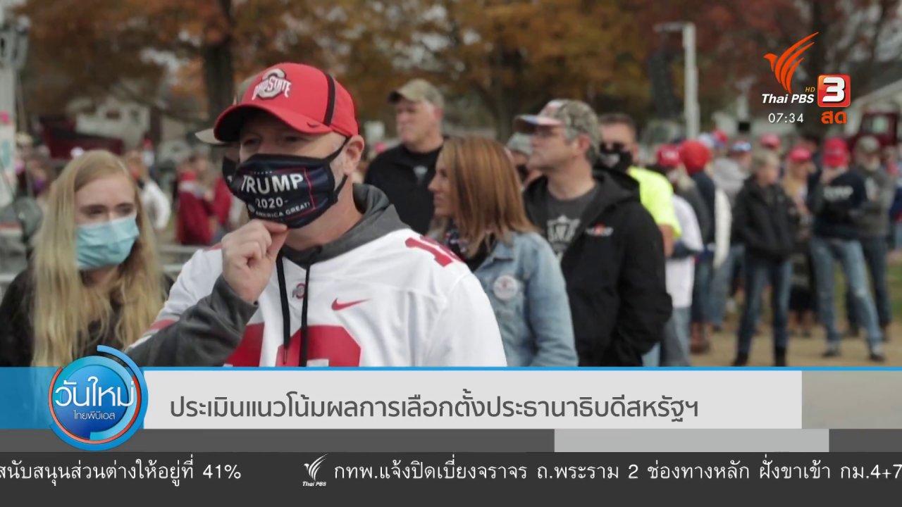 วันใหม่  ไทยพีบีเอส - ทันโลกกับ Thai PBS World : ประเมินแนวโน้มผลการเลือกตั้งประธานาธิบดีสหรัฐฯ