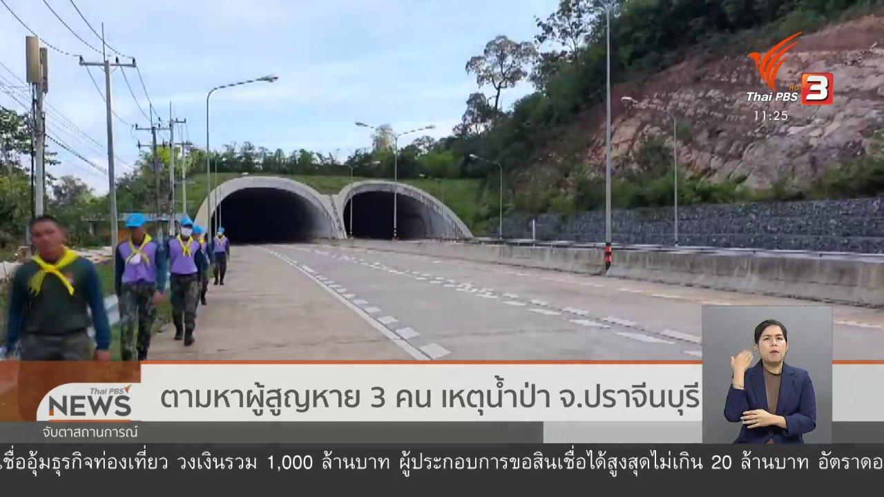 จับตาสถานการณ์ - ตามหาผู้สูญหาย 3 คน เหตุน้ำป่า จ.ปราจีนบุรี