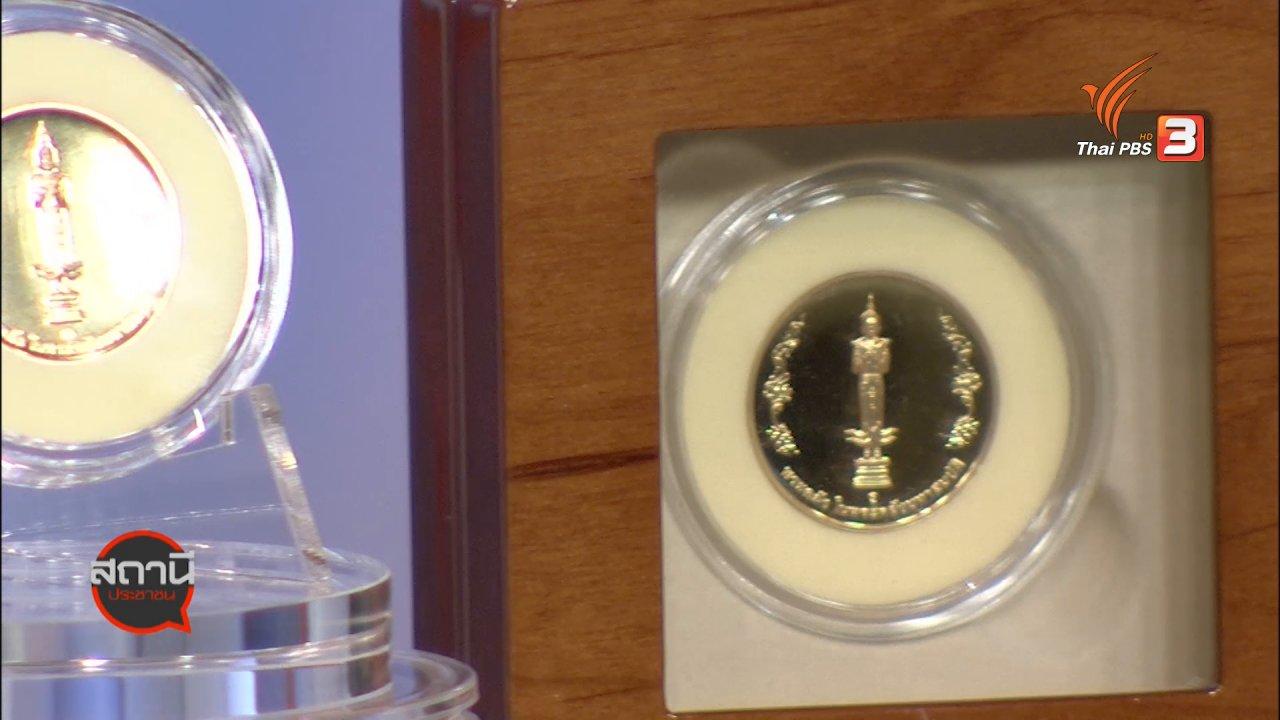 """สถานีประชาชน - กรมธนารักษ์เตรียมเปิดจอง """"เหรียญพระคลังมหาสมบัติ รุ่น 3"""""""